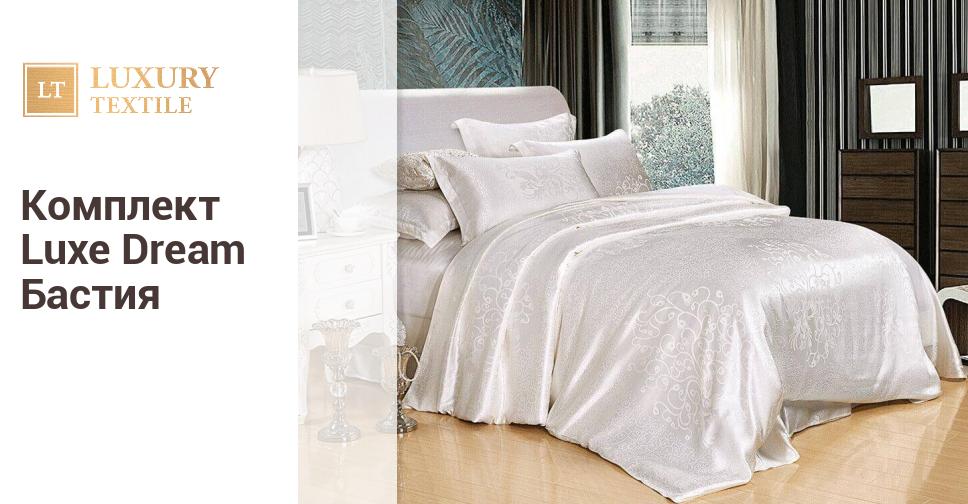 75546f66eddc Постельное белье Luxe Dream Бастия   Купить в Luxury-Textile.Ru